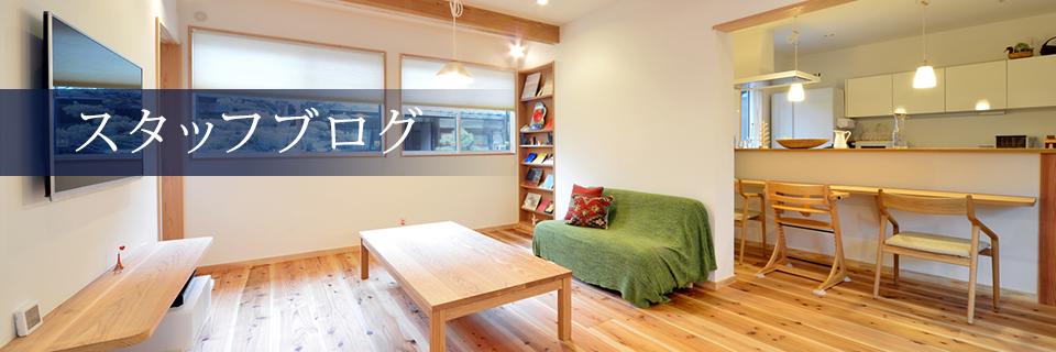 鳥取市・倉吉市・米子市の注文住宅・新築戸建てを手がける工務店のベイビィ・スタイルホームブログ