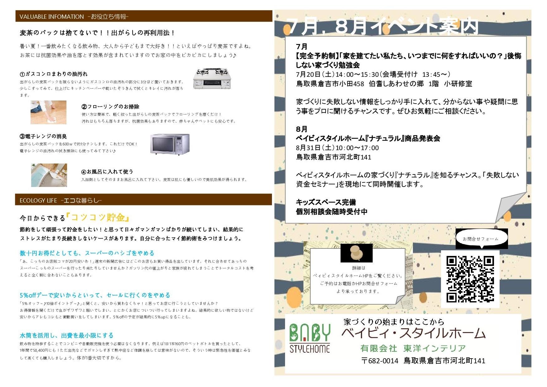 news2019_7.jpg