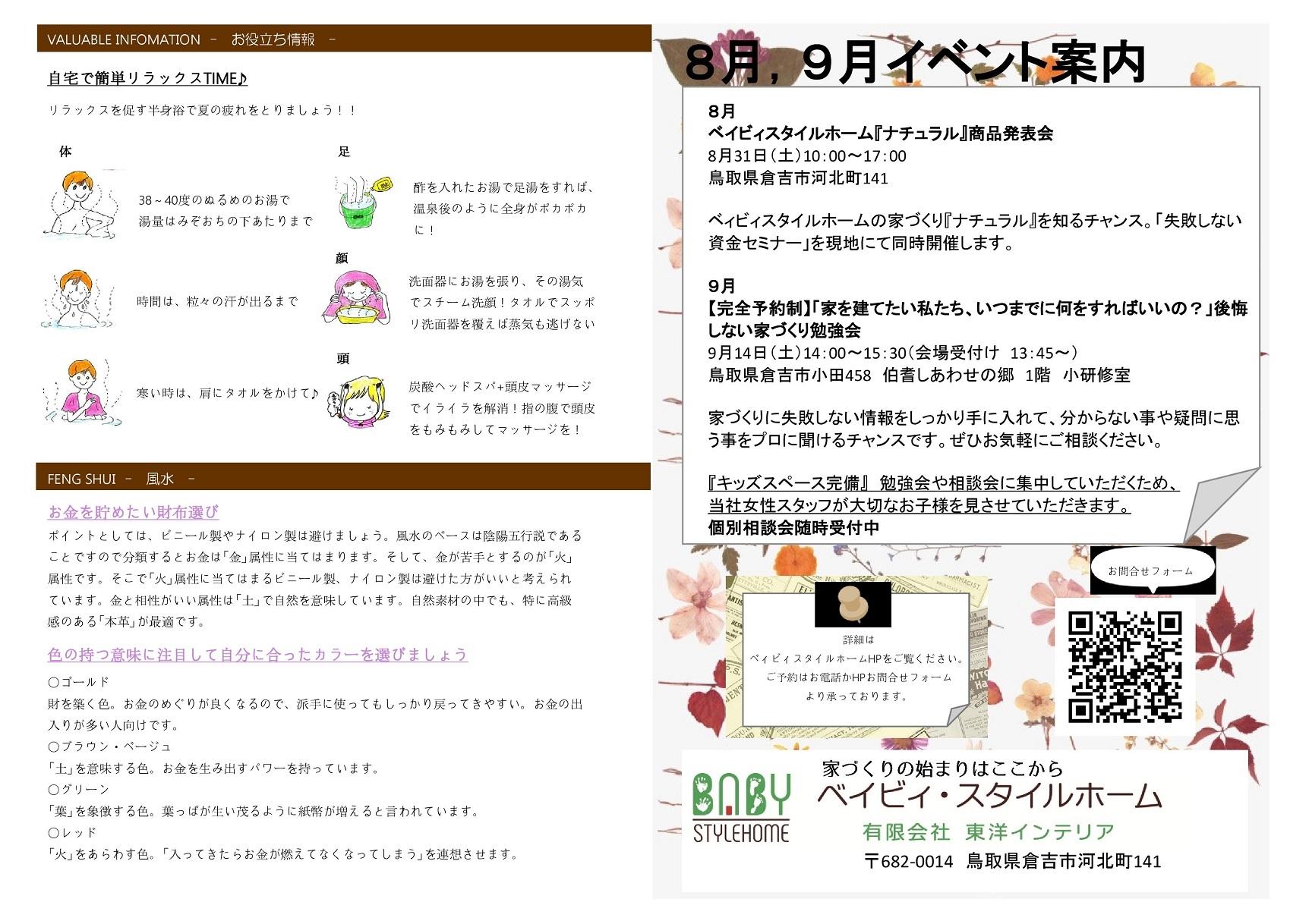 news2019_8.jpg
