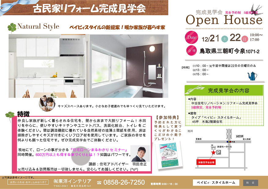 http://www.baby-stylehome.jp/reform01s.png