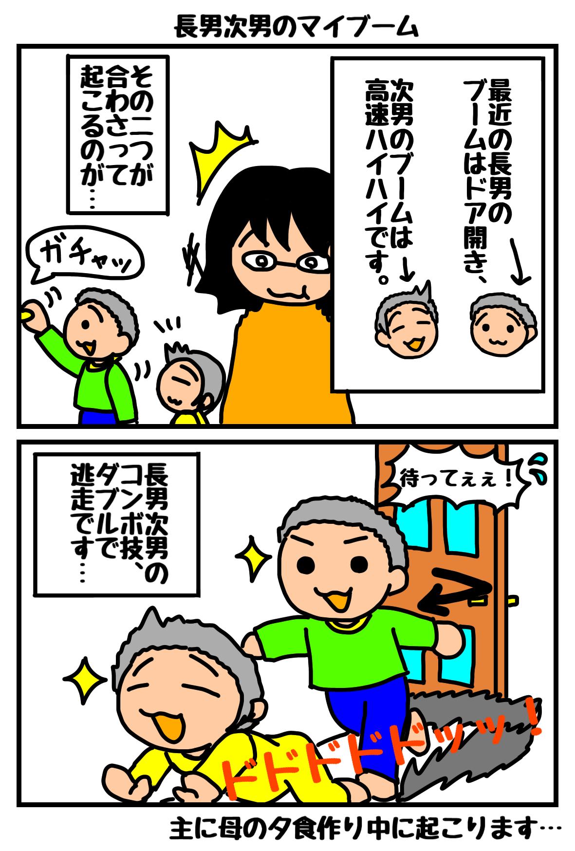 2コマ漫画9.png