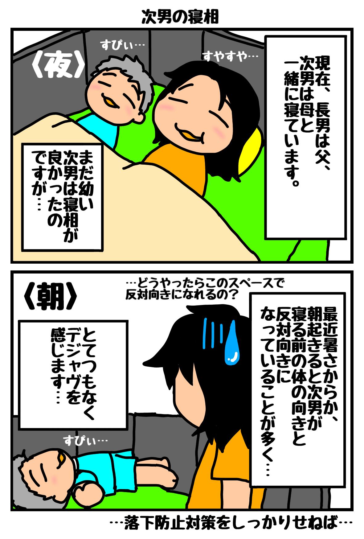 2コマ漫画11.png