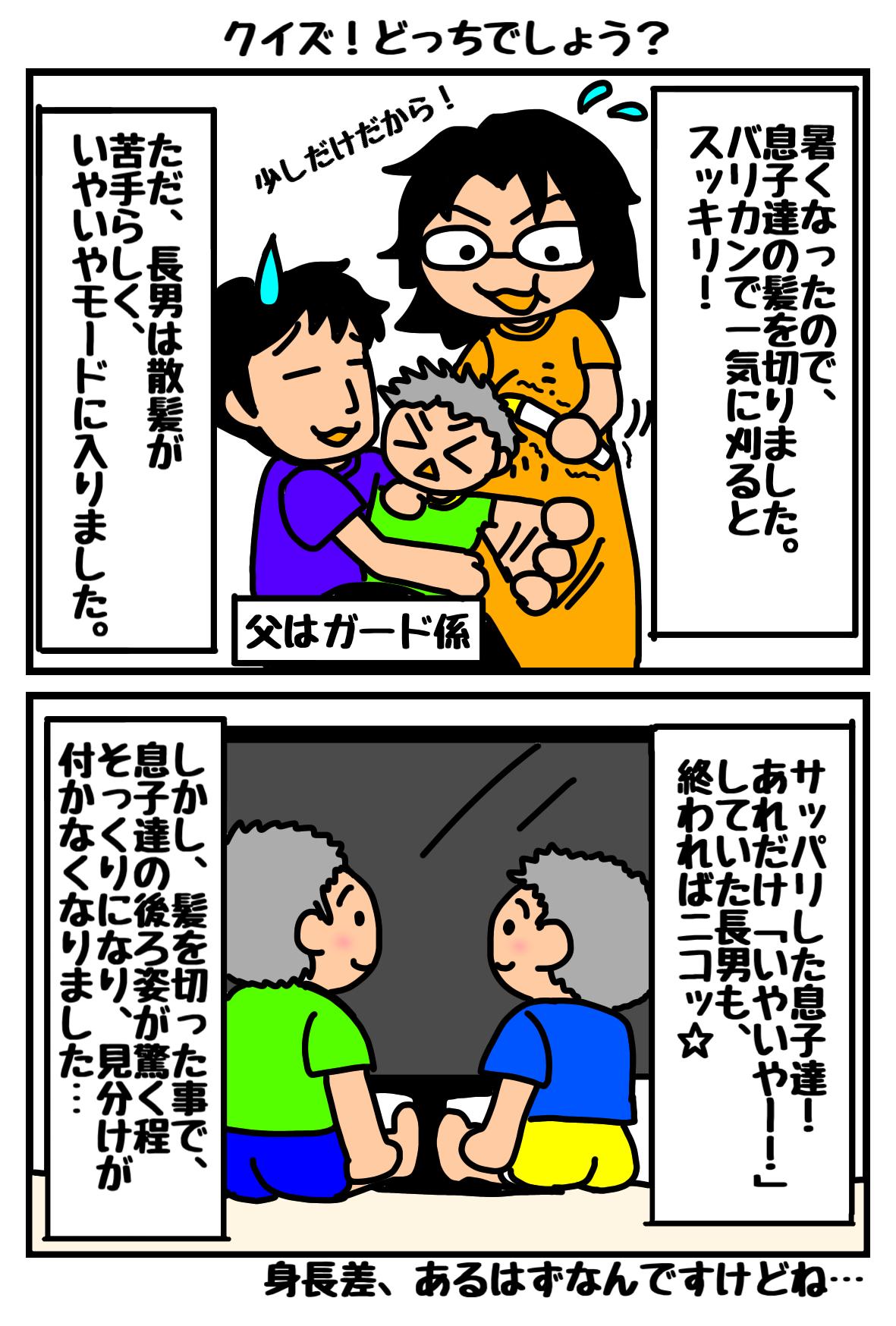 2コマ漫画12.png